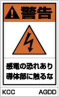 PLラベル コラム用 警告